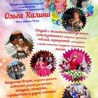 Тамада,Ведущая,певица Ольга KaLiNa