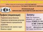 Изображение в   Открыт набор абитуриентов по дистанционной в Ульяновске 0