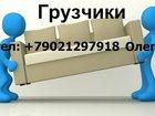 Фото в   Широкий спектр услуг в сфере грузоперевозок! в Ульяновске 250
