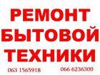 Изображение в Бытовая техника и электроника Стиральные машины Качественный ремонт автоматических стиральных в Ульяновске 50
