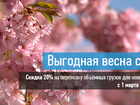 Изображение в   Уважаемые клиенты и партнёры!   Для Вас подготовлена в Ульяновске 240