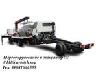 Увидеть фотографию  Эвакуатор со сдвижной платформой цена 39317228 в Ульяновске