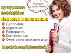 Новое фотографию  Дипломы, курсовые, отчеты по практике, контрольные и другие работы, 37672796 в Усинске