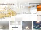Скачать бесплатно фотографию Ремонт, отделка Натяжные потолки в Усинске, Идеальная поверхность по отличной цене, 38828836 в Усинске