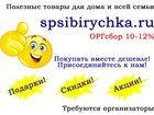 Изображение в Дополнительный заработок, подработка Работа на дому Молодой, развивающийся сайт ищет ответственных в Усть-Илимске 0