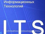 Компания ITS Компания ITS предоставляет услуги:  Абонентское обслуживание компью