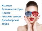 Уникальное фотографию  Жалюзи в Великом Новгороде! 65169721 в Великом Новгороде