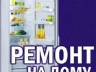 Уникальное фото Холодильники Ремонт холодильников на дому 32996385 в Видном