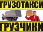 Скачать бесплатно foto Офисная мебель офисная мебель видное,грузоперевозки видное грузчики недорого 33939400 в Видном