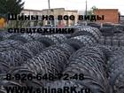Фотография в Авто Шины Компания поставляет напрямую с завода шины в Подольске 12700