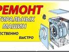 Изображение в Ремонт электроники Ремонт бытовой техники Ремонт стиральных машин-автомат .   Покупка в Вятских Полянах 650