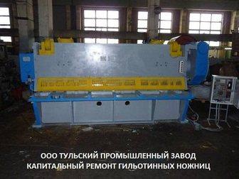 Скачать бесплатно foto Разное Ножницы гильотинные, Продажа, ремонт, обслуживание, 32850086 в Кемерово