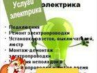 Увидеть foto  опытный электрик оперативный выезд 33896409 в Владикавказе