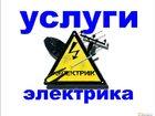Уникальное изображение Электрика (услуги) Услуги электрика, Владикавказ 34531675 в Владикавказе