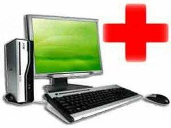 Скачать бесплатно foto Ремонт компьютеров, ноутбуков, планшетов Ремонт и настройка компьютеров, Любая помощь, Низкие цены 32845926 в Владикавказе