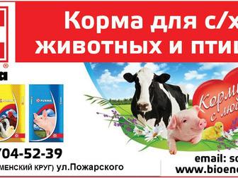 Свежее изображение Корм для животных Активатор роста 34672668 в Владикавказе