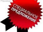 Изображение в   СПЕЦИАЛЬНОЕ ПРЕДЛОЖЕНИЕ! ! ! Для всех родившихся в Владимире 0