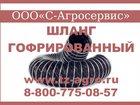 Просмотреть фотографию  Гофрированный шланг 80 мм 33809950 в Владимире