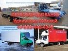 Смотреть изображение  Переоборудование автомобилей, удлинение шасси, фургоны на ГАЗель, Фермер, 33945807 в Владимире