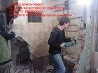 Новое фото Другие строительные услуги Демонтажные работы быстро и недорого! 34413063 в Владимире