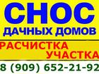 Увидеть фото Другие строительные услуги Демонтаж, Снос домов, Уборка территории, Вывоз мусора 38512784 в Владимире