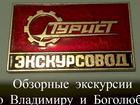 Скачать бесплатно изображение Разные услуги Экскурсия по Владимиру и/или Боголюбово 82465111 в Владимире