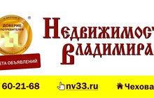 Издание, которое продает: газета объявлений Недвижимость Владимира