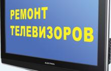 Ремонт телевизоров и компьютеров