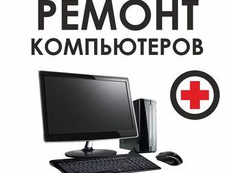 Просмотреть фотографию  Ремонт компьютеров и телевизоров тел, 8(4922)60-12-02, 8(905)649-38-57, 34535986 в Владимире