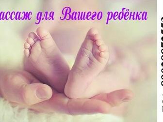 Уникальное изображение Массаж детский массаж на дому от 0 до 10 лет 34605661 в Владимире