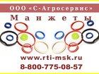 Изображение в   Манжета гидравлическая по низким ценам.  в Владивостоке 17