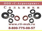 Скачать бесплатно фото  Сальник армированный 33056820 в Владивостоке