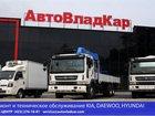 Уникальное фото Автосервис, ремонт Сервисный центр грузовых а/м Kia, Hyundai, Daewoo 33130735 в Владивостоке
