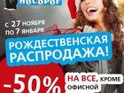Изображение в   Грандиозная рождественская распродажа в сети в Владивостоке 0