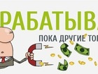 Фотография в   Требуется менеджер по работе с клиентами. в Владивостоке 0