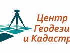 Фото в Услуги компаний и частных лиц Разные услуги Технический план на здание, помещение, сооружение, в Владивостоке 0