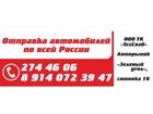 Увидеть фотографию  ООО ТК ТехСнаб доставка авто по России 35268255 в Владивостоке