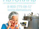 Свежее foto Другая техника Автоклав дистиллятор 36623104 в Ярославле