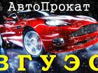 Скачать изображение  Автопрокат ВГУЭС, Аренда авто от 900р во Владивостоке! Доставка! Скидки! 37863362 в Владивостоке