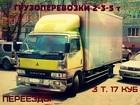 Скачать бесплатно изображение Транспорт, грузоперевозки Грузоперевозки 2-3-5 т , Переезды, Услуги Грузчиков, Сборка Мебели 38821932 в Владивостоке