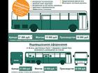 Новое фото  Реклама на общественном транспорте 40011449 в Владивостоке