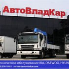 Сервисный центр грузовых а/м Kia, Hyundai, Daewoo