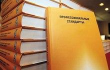 Обучение по теме «Внедрение и применение Профстандартов»