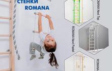 Шведские детские стенки для дома