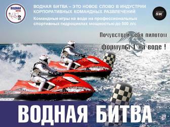 Увидеть фотографию  Гонки на гидроциклах 34889069 в Москве