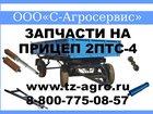 Фотография в   Запчасти на прицеп 2 ПТС 4 купить в городе в Волгодонске 477