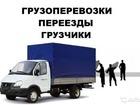 Свежее изображение  ГРУЗОПЕРЕВОЗКИ ВОЛГОДОНСК 38431963 в Волгодонске