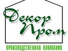 Фотография в   Изготовим и установим все виды ограждения в Волгограде 1500