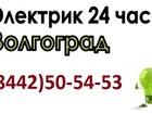 Изображение в Электрика Электрика (услуги) Волгоград. Все виды электромонтажных и электротехнических в Волгограде 0