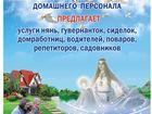 Изображение в Для детей Услуги няни Внимательная, заботливая, интеллигентная в Волгограде 100